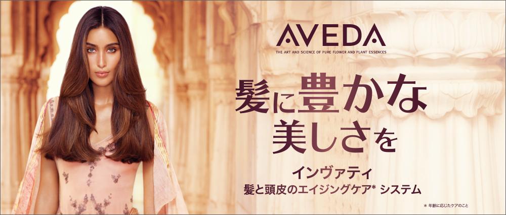 AVEDA(アヴェダ)