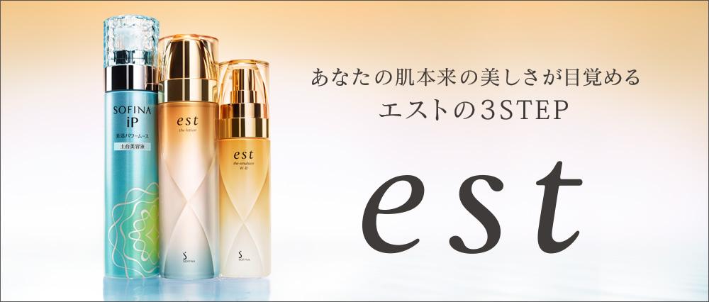 est(エスト)
