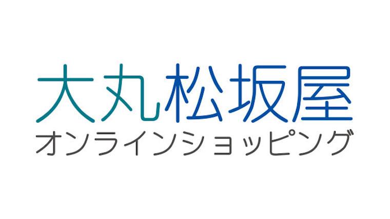 大丸松坂屋オンライン