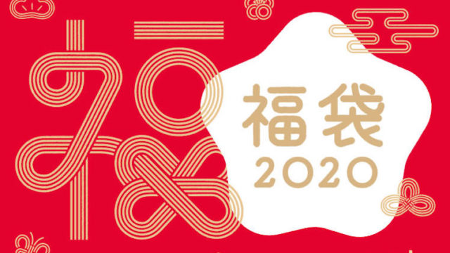 福袋 コスメ 2020
