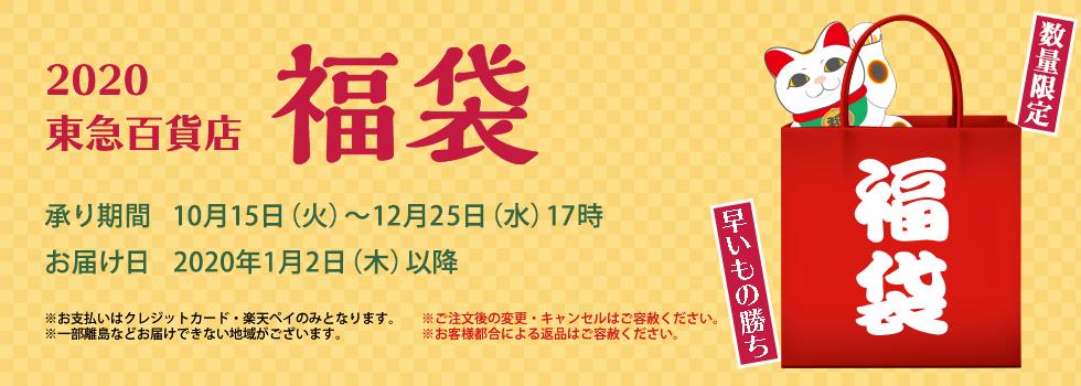 東急百貨店オンライン
