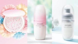 アユーラ 新作 化粧水 美容液 UV