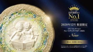 カネボウ ミラノコレクション 2021 予約 通販