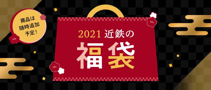 近鉄 オンライン 福袋 2021