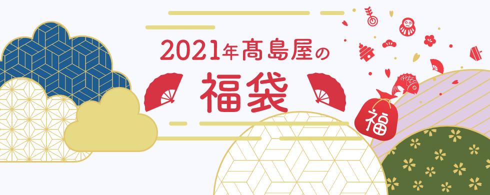 高島屋 オンライン 福袋 2021