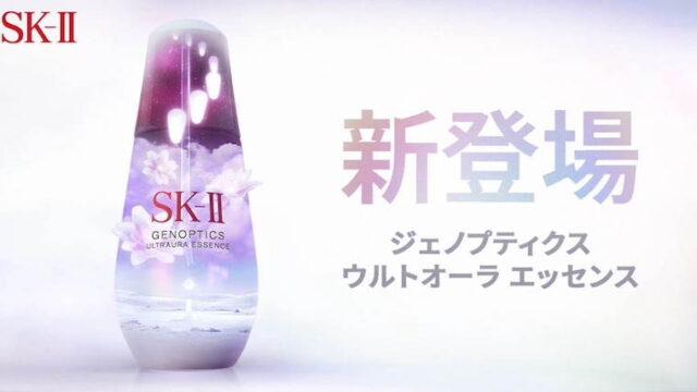 SK2 エスケーツー 新作 美容液 2021